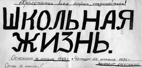 Стенгазета *Школьная жизнь* от 26 апреля 1984 года